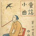 竹久夢二「中山晋平 童謡小曲第14集」