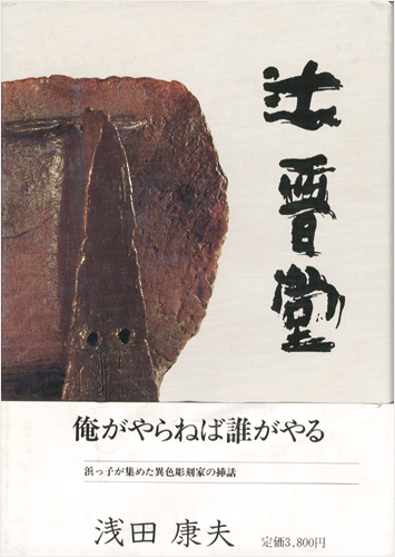 「辻晋堂」浅田康夫/