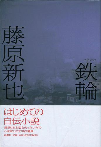 「鉄輪(かんなわ)」藤原新也/