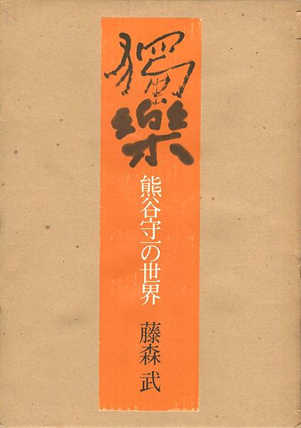 「獨楽 熊谷守一の世界」藤森武/