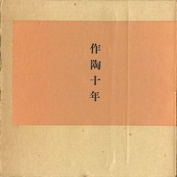 「作陶十年」小山冨士夫/