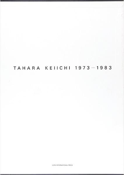 「田原桂一 TAHARA KEIICHI 1973-1983」テキスト:ベルナール ラマルシュ-ヴァデル/平木収/