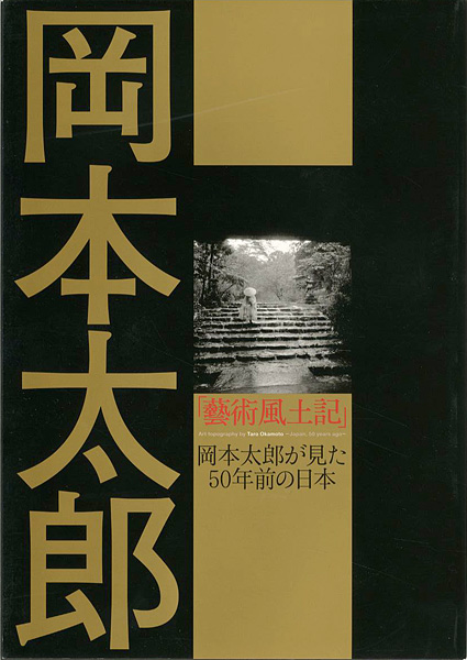 「岡本太郎「藝術風土記」 岡本太郎が見た50年前の日本」/