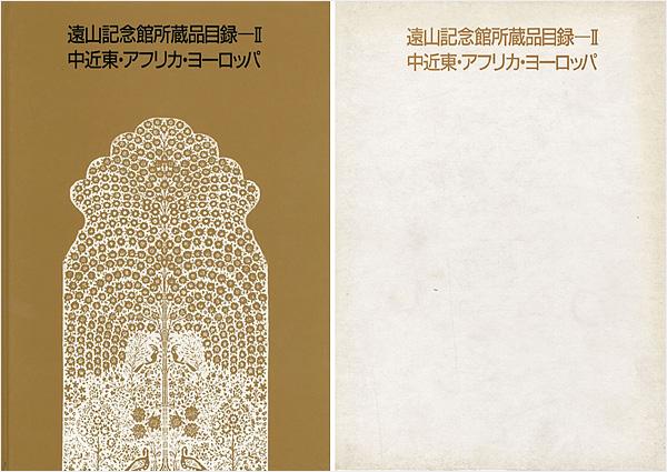 「遠山記念館所蔵品目録- II 中近東・アフリカ・ヨーロッパ」/