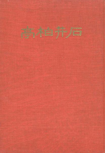「石井柏亭」石井柏亭古希記念会編/