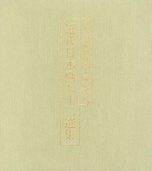 「開館十周年記念 近代日本画八十二選集」/