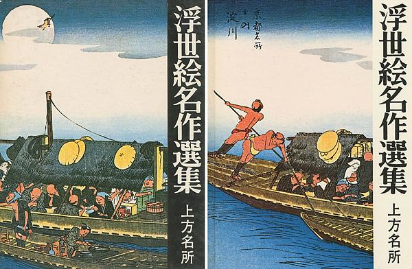 「浮世絵名作選集(18 )上方名所」日本浮世絵協会編/
