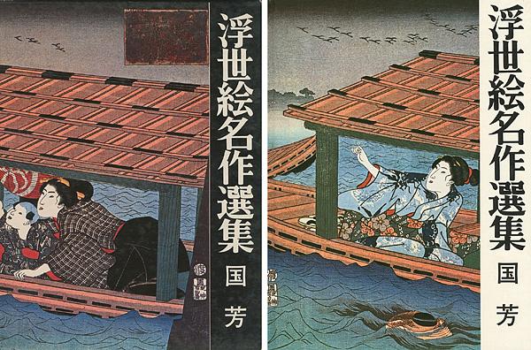 「浮世絵名作選集(8 ) 国芳」日本浮世絵協会編/