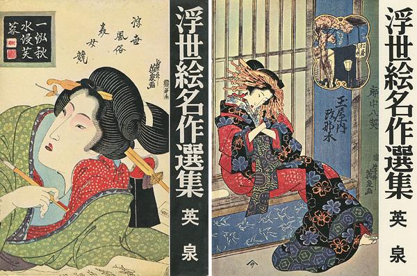 「浮世絵名作選集(7)  英泉」日本浮世絵協会編/