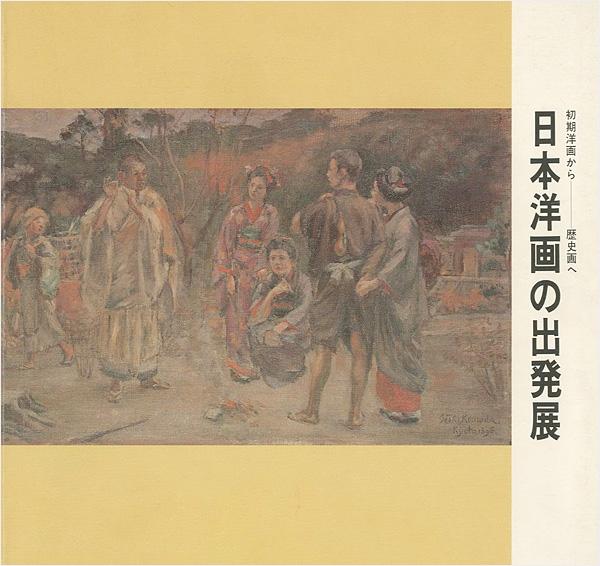 「初期洋画から歴史画へ 日本洋画の出発展」/