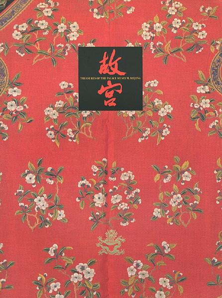 「北京・故宮博物院名宝展 紫禁城と中国4000年の美の秘宝」/