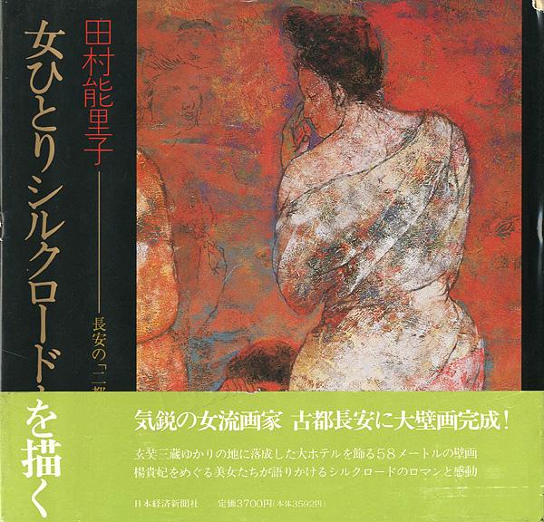 「女ひとりシルクロードを描く 長安の「二都花宴図」大壁画」田村能里子/