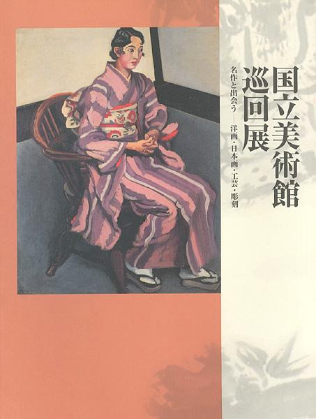 「国立美術館巡回展 名作と出会う-洋画・日本画・工芸・彫刻」/