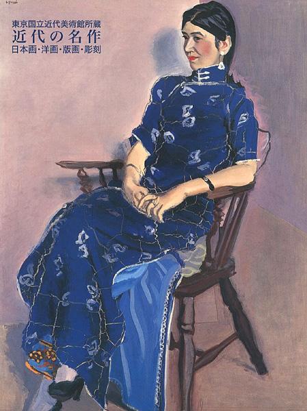 「東京国立近代美術館所蔵 近代の名作 日本画・洋画・版画・彫刻」/
