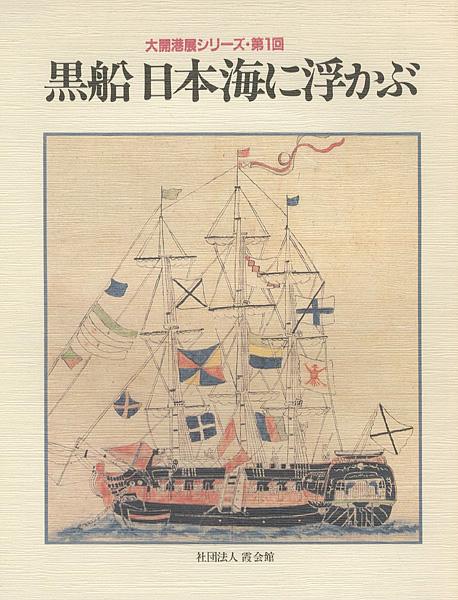 「大開港展シリーズ第1回 黒船 日本海に浮かぶ」/