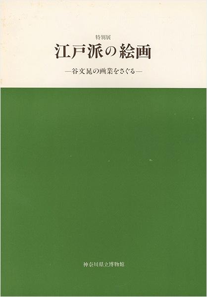 「特別展 江戸派の絵画 谷文晁の画業をさぐる」/