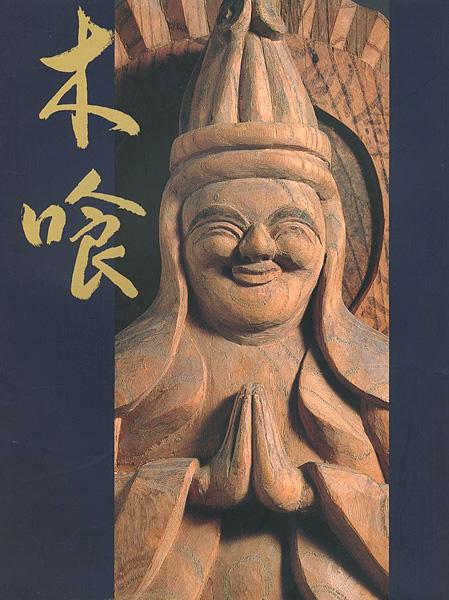 「慈愛の造形 木喰の微笑仏」/