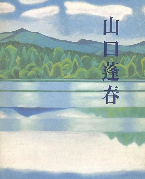 「新日本画への軌跡 山口蓬春」/