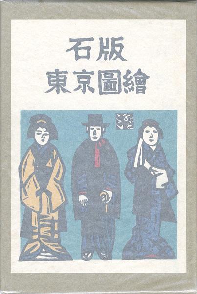 「石版東京図絵」永井龍男/