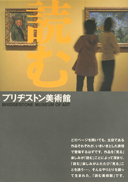 「読む ブリヂストン美術館」/