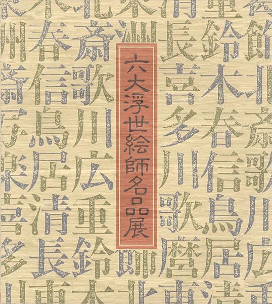 「リッカー美術館所蔵による六大浮世絵師名品展」/