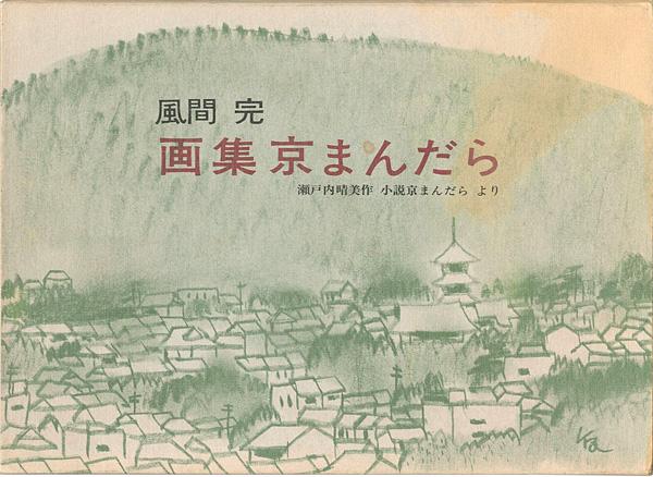 「画集京まんだら 瀬戸内晴美作「小説京まんだら」より」風間完/