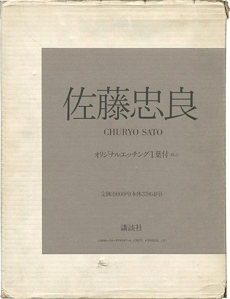 「佐藤忠良 全2冊」/