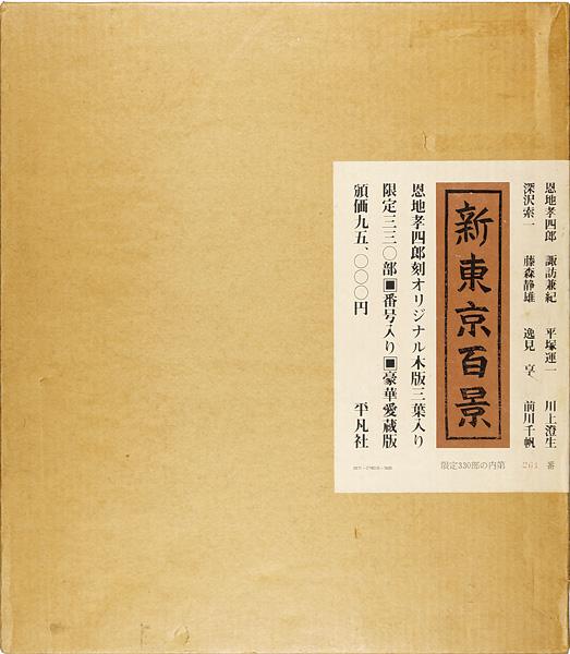 「新東京百景 豪華愛蔵版」/