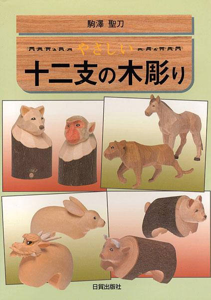 「やさしい十二支の木彫り」駒澤聖刀/