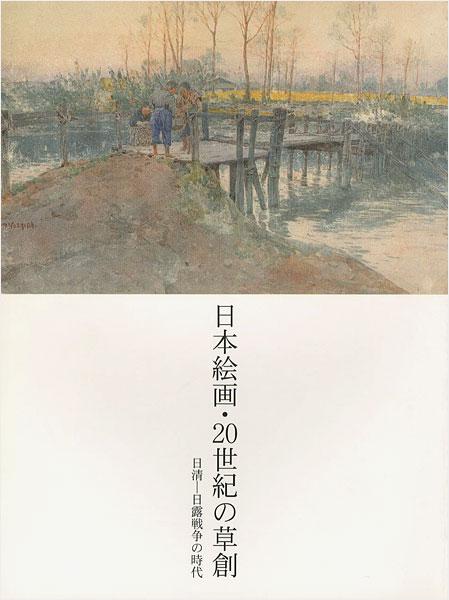 「日本絵画・20世紀の草創 日清-日露戦争の時代」/