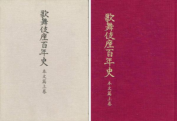 「歌舞伎座百年史 本文篇上巻」永山武臣監修/