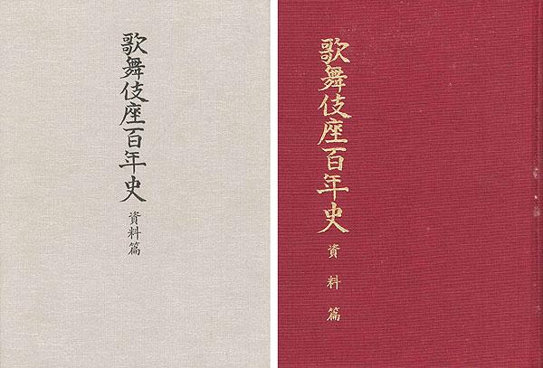 「歌舞伎座百年史 資料篇」永山武臣監修/