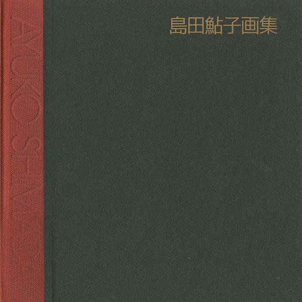 「島田鮎子画集 1962-1988」/