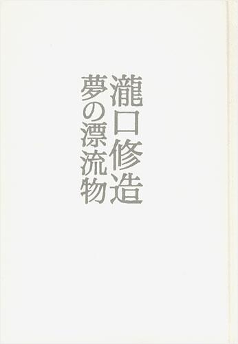 「瀧口修造 夢の漂流物」/