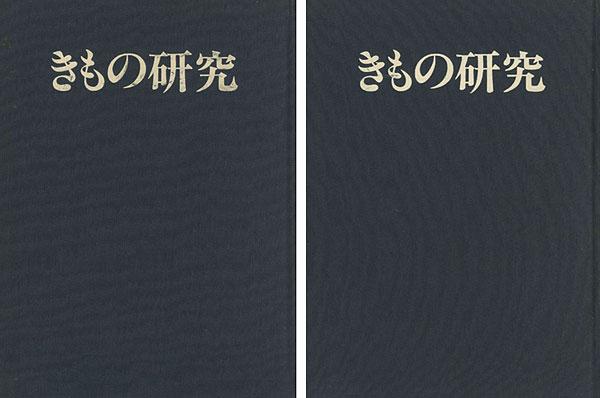 「季刊 きもの研究 創刊-終刊24号(※2号欠)」大塚尚人編/