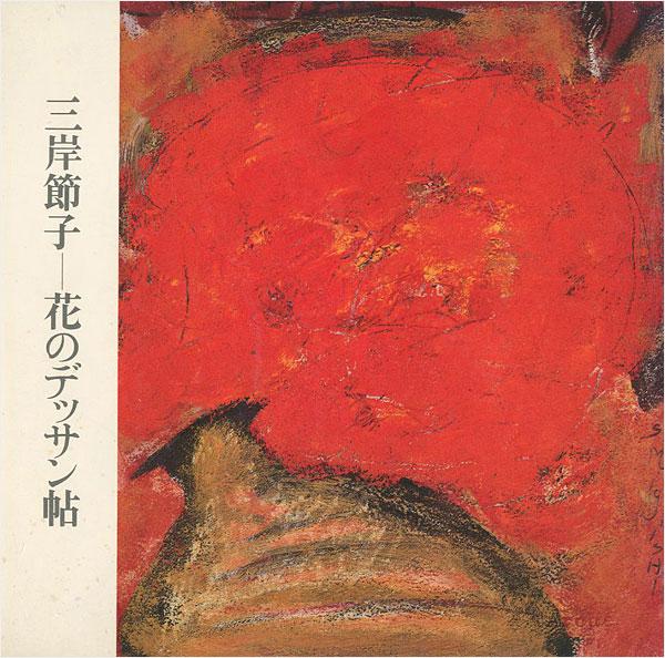 「三岸節子-花のデッサン帖」/