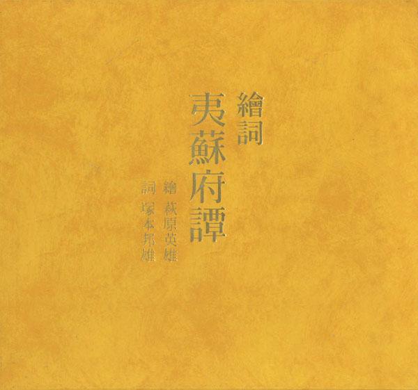 「絵詞 夷蘇府譚(ゑことば いそっぷものがたり)」萩原英雄絵/塚本邦雄詞/
