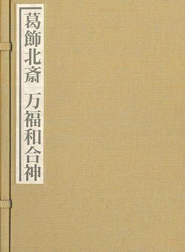「秘蔵浮世絵集成 葛飾北斎 万福和合神」/