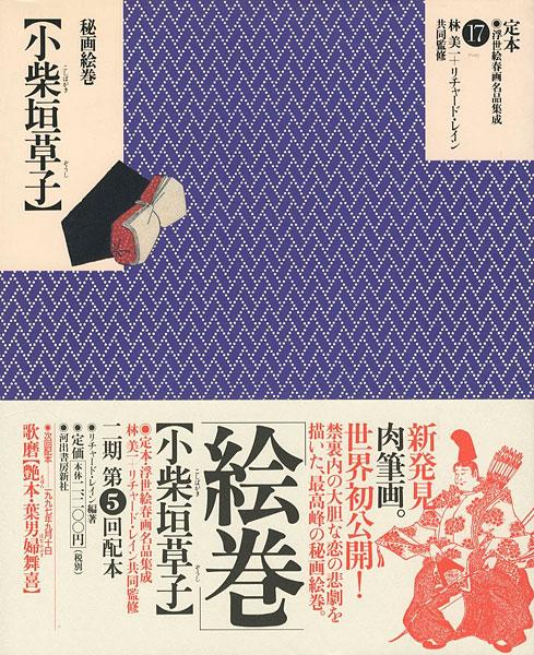 定本・浮世絵春画名品集成(17)...