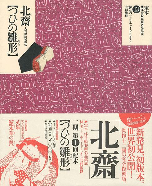 定本・浮世絵春画名品集成(13)...