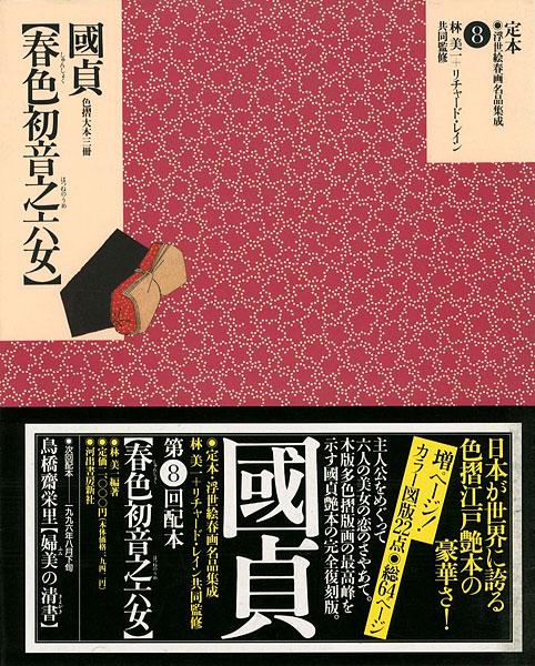 定本・浮世絵春画名品集成(8) ...