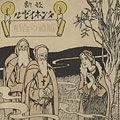 竹久夢二「セノオ楽譜 順禮の合唱」