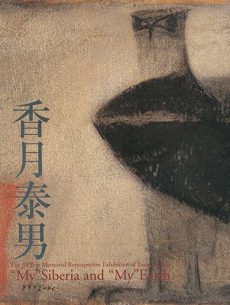 「没後30年 香月泰男展  〈私の〉シベリア、そして〈私の〉地球」/