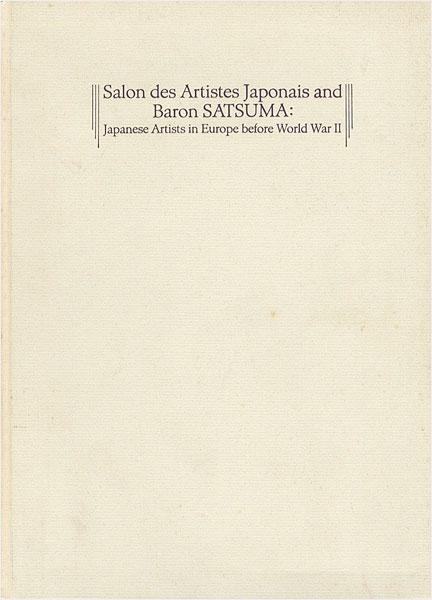「薩摩治郎八と巴里の日本人画家たち」/