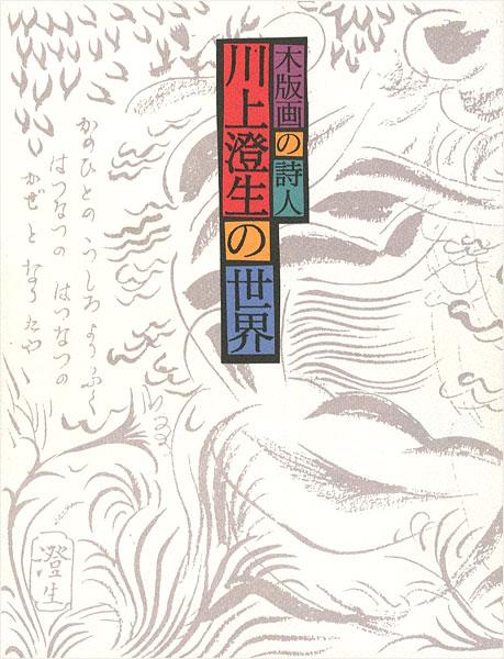 「木版画の詩人 川上澄生の世界」/