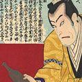 国周「松栄千代田神徳 徳川家旅館の場」