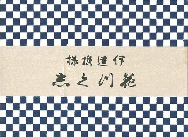 「花づくし」古谷紅鱗画/
