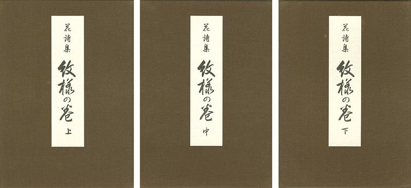 「花詩集『紋様の巻』 上・中・下巻」河原崎奨堂画/