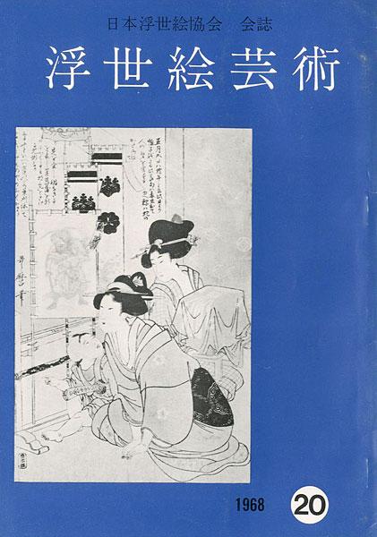 「浮世絵芸術 第20号 」/