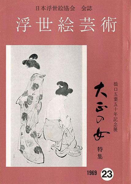 「浮世絵芸術 第23号 橋口五葉五十年記念展 大正の女特集」/